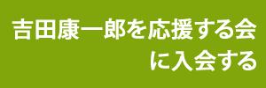 20170215yoshida_pneclub