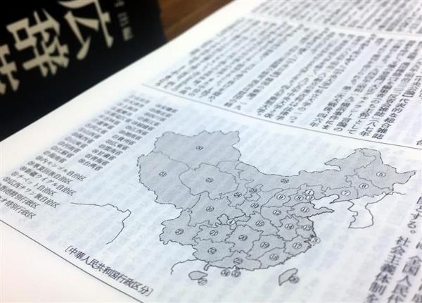 「台湾は中華人民共和国の不可分の一部だ」_広辞苑「台湾」表記問題で中国_中台の間に立たされた岩波書店(1)_-_産経ニュース_-_2017-12-25_07.18.50.png