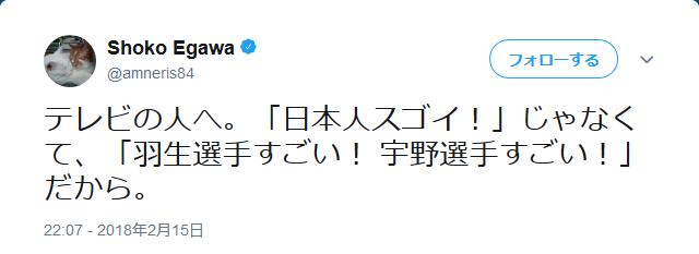 Shoko_Egawaさんのツイート_テレビの人へ。「日本人スゴイ!」じゃなくて、「羽生選手すごい!_宇野選手すごい!」だから。_-_2018-02-18_20.56.