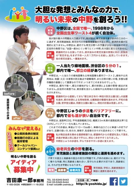 yoshida_a4_a_2